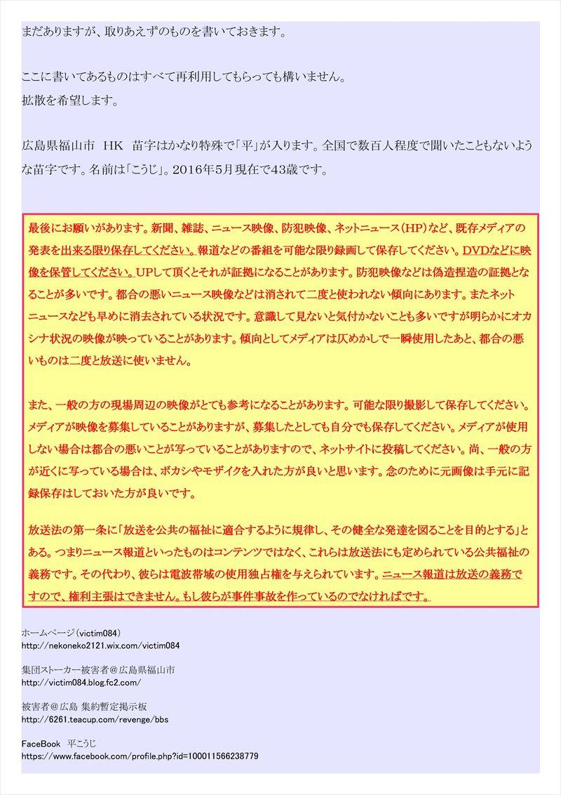 北海道大和君置き去り事件PDF画像030