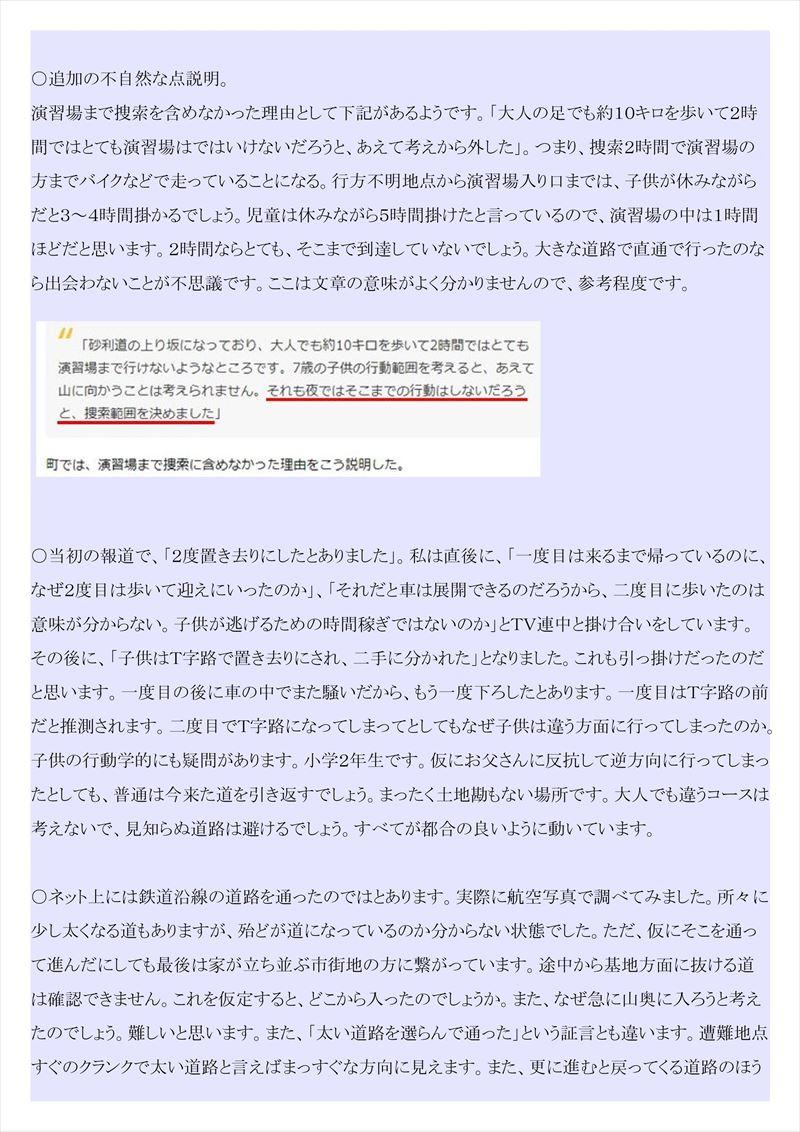 北海道大和君置き去り事件PDF画像026