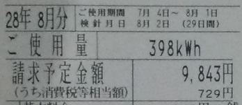 160803-2.jpg