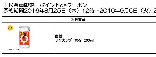 160820-3.jpg