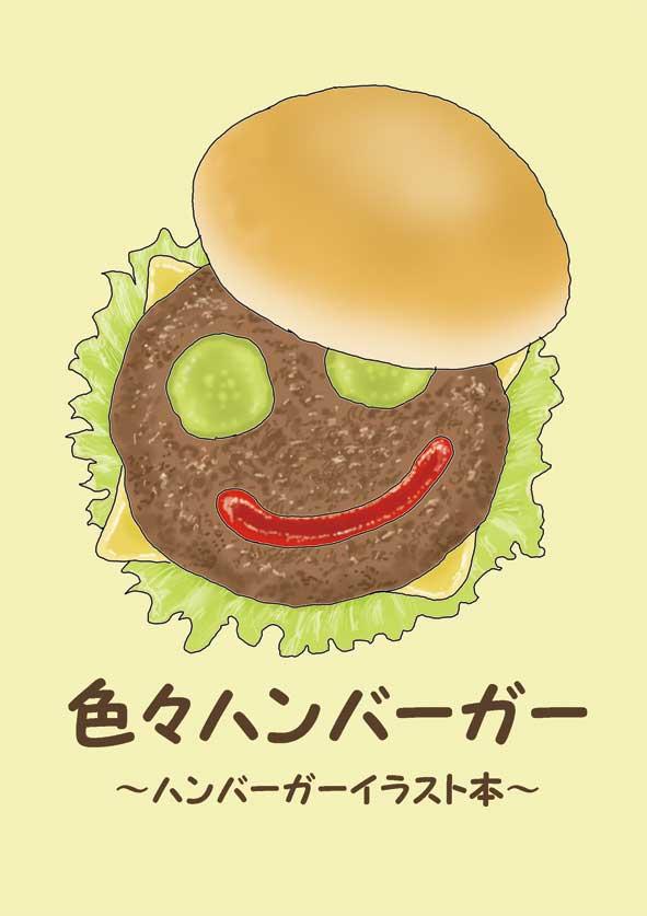 バーガー宣伝でん-1