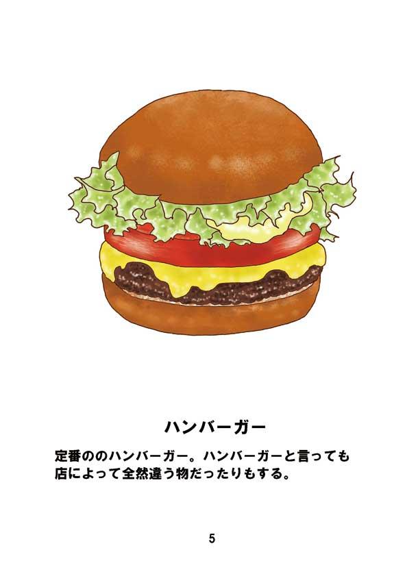 ハンバーガー ウェブサンプル