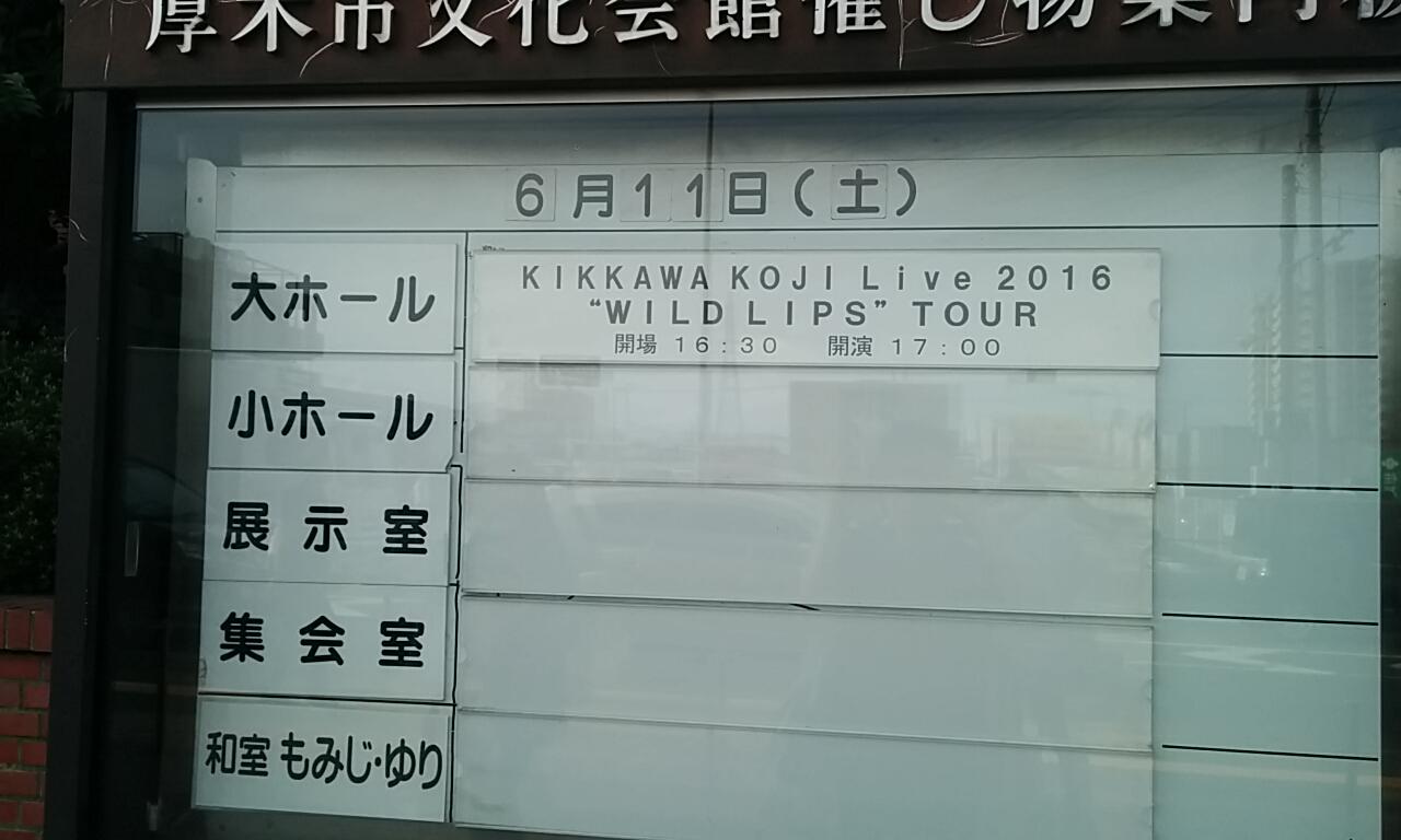 きっかわ20166
