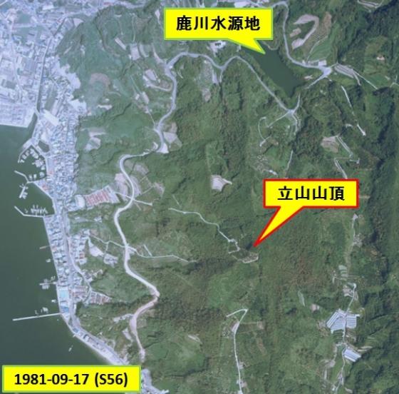 立山山頂(昭和56年)