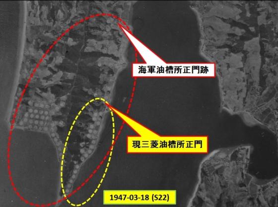 海軍鹿川貯油所