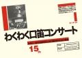 15わくポスター