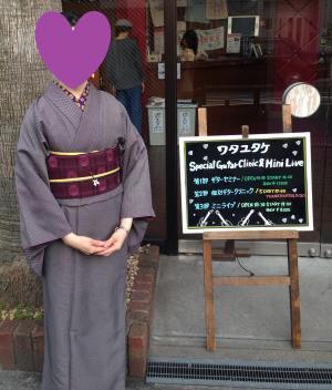 ワタユタケコーデ2
