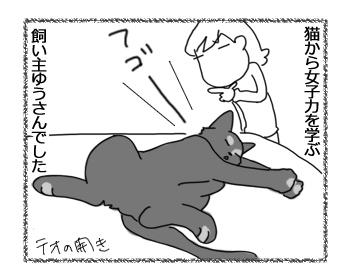 羊の国のビッグフット「猫から学ぶ」4