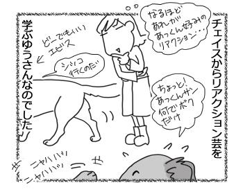 羊の国のビッグフット「リアクション芸」5