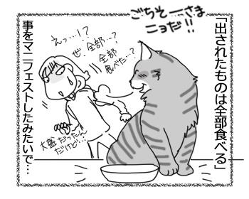 羊の国のビッグフット「目指せ、つちのこ!?」3
