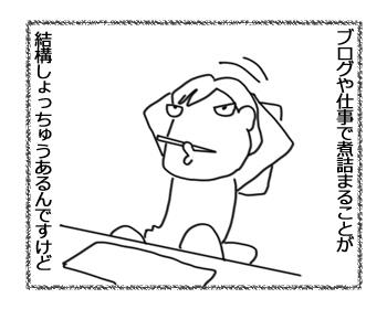 羊の国のビッグフット「吸いすぎには注意しましょう」1