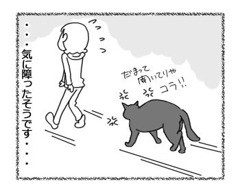羊の国のビッグフット「テオさんの巻」5
