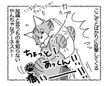 羊の国のビッグフット「テオさんという保護者猫」4