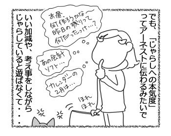 羊の国のビッグフット「因果応報」3
