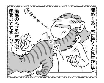 羊の国のビッグフット「尻尾な誘惑byアーネスト」3