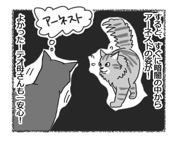 羊の国のビッグフット「愛のしるし」3