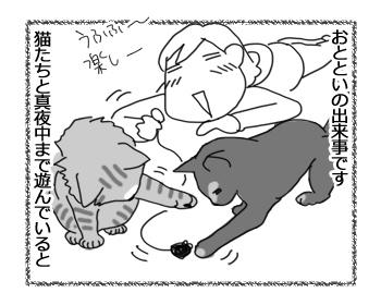 羊の国のビッグフット「おくり猫」1