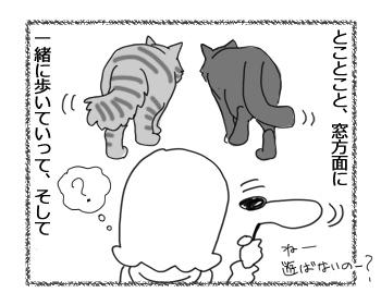 羊の国のビッグフット「おくり猫」3