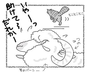 羊の国のビッグフット「羊の爪切りとファームキャット」1