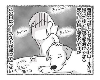 羊の国のビッグフット「日本行き・・・キャンセル!?」1