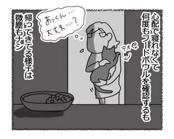 羊の国のビッグフット「日本行き・・・キャンセル!?」2