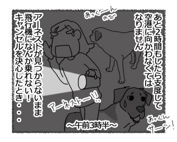 羊の国のビッグフット「日本行き・・・キャンセル!?」3