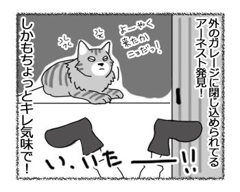 羊の国のビッグフット「日本行き・・・キャンセル!?」4