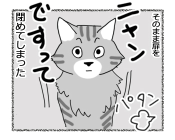 羊の国のビッグフット「日本行き・・・キャンセル!?」6
