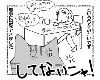 羊の国のビッグフット「日本行き・・・キャンセル!?」7