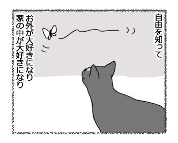 羊の国のビッグフット「色々丸い・・・?」3
