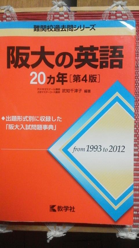 阪大の英語