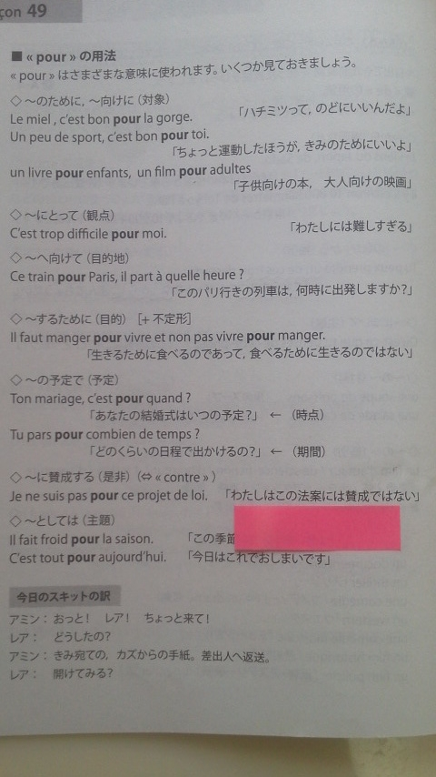 フランス語