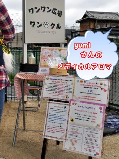 yumiさん2