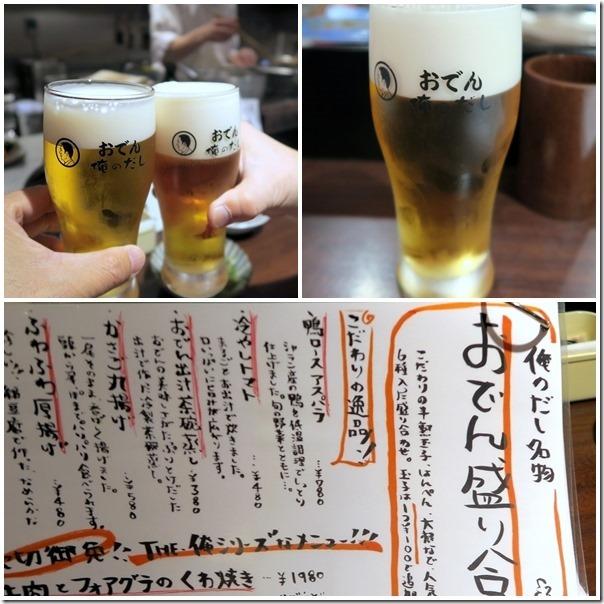 orenodashi2