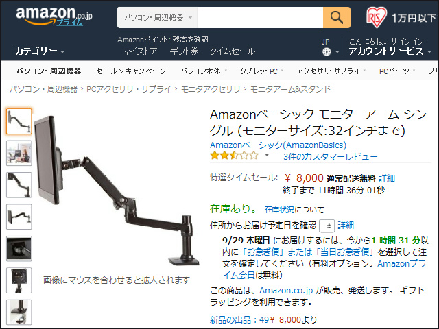 AmazonBasics_Monitor_Arm_08.jpg