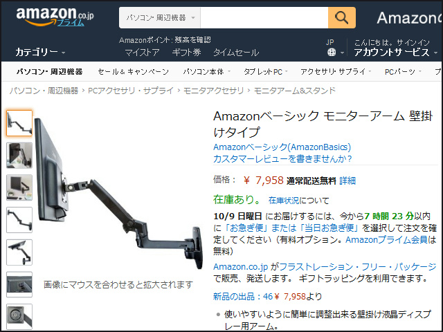 AmazonBasics_Wall_Mount_LCD_Arm_01.jpg