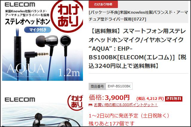 EHP-BS100BK_01.jpg