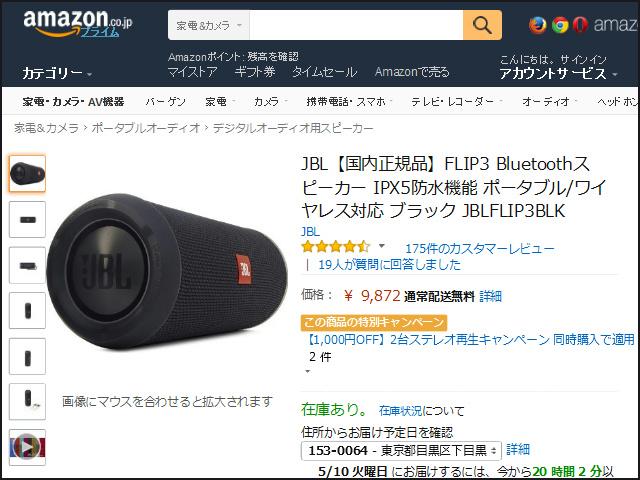 JBL_Flip3_12.jpg