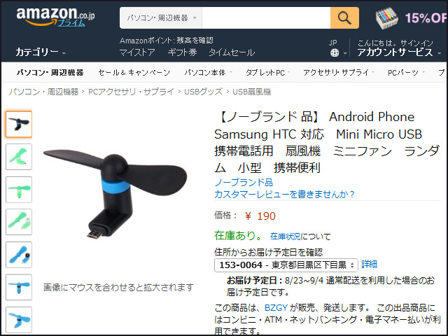 Mini_USB_Fan_01.jpg