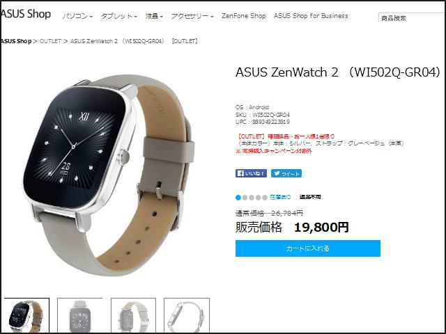 ZenWatch_2_09_201604251745185ed.jpg