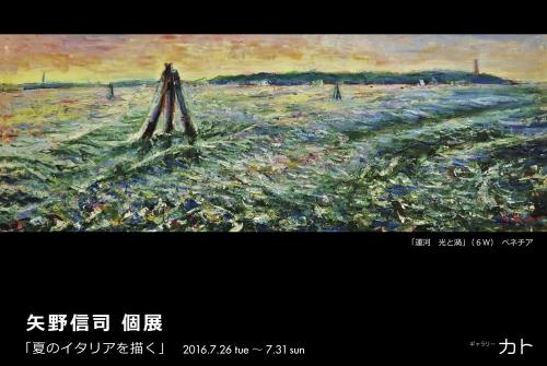 yano_sinzi_16_7_28_2.jpg