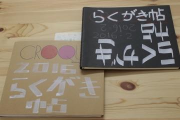 20160918らくがき帖_MG_6027