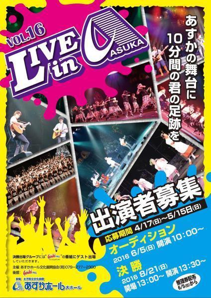live20in20asuka.jpg