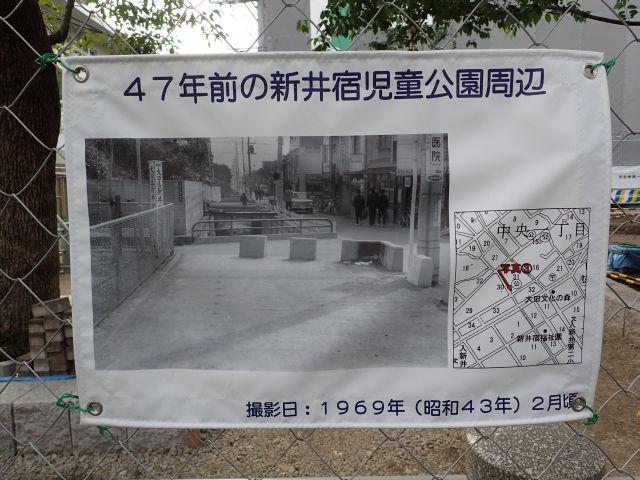 47年前の新井宿公園周辺3