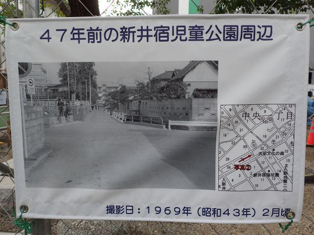47年前の新井宿公園周辺2