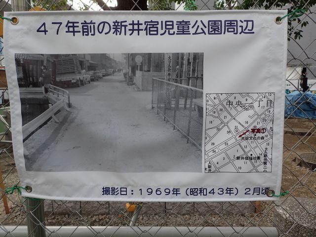 47年前の新井宿公園周辺1