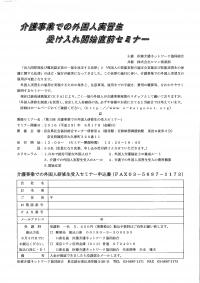 外国人研修生受け入れセミナー