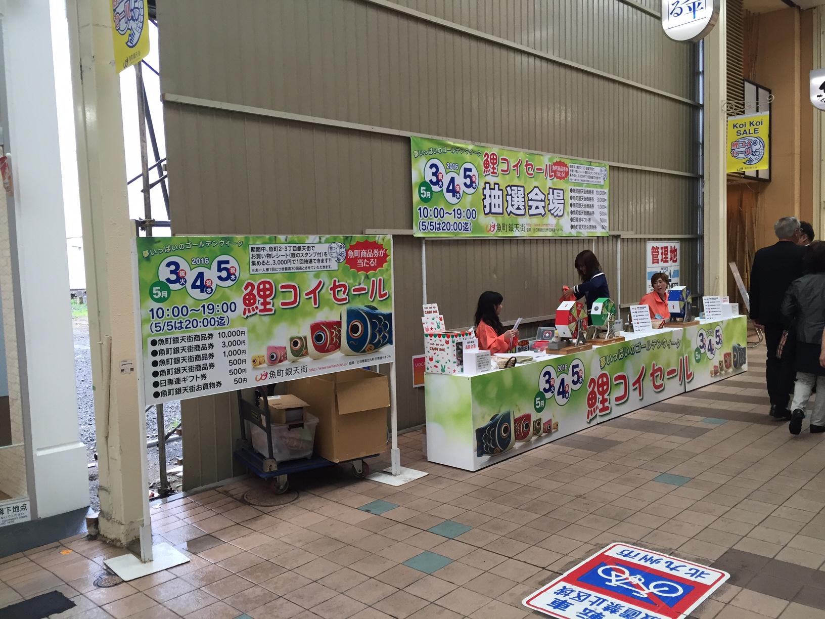鯉コイセール(2016.05.03)