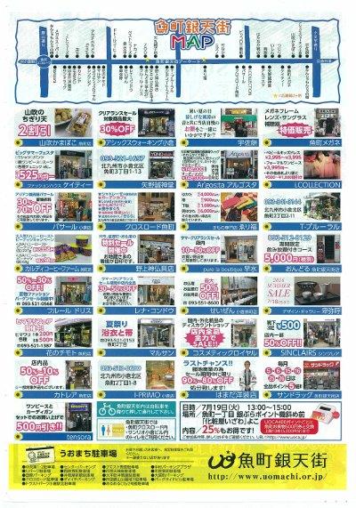 魚町銀天街サマークリアランスセール2016-02