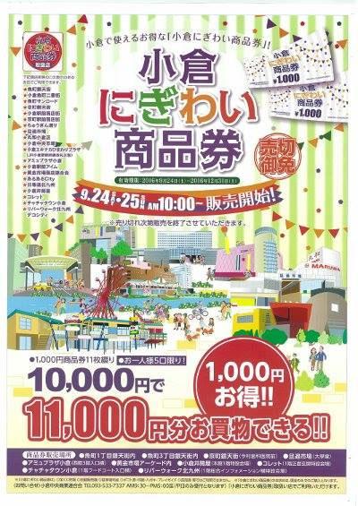 小倉にぎわい商品券2016